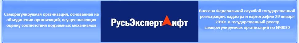 "СРО ""РусьЭкспертЛифт"""